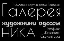"""Галерея """"Ника"""" - художественная онлайн галерея г. Одессы Logo"""