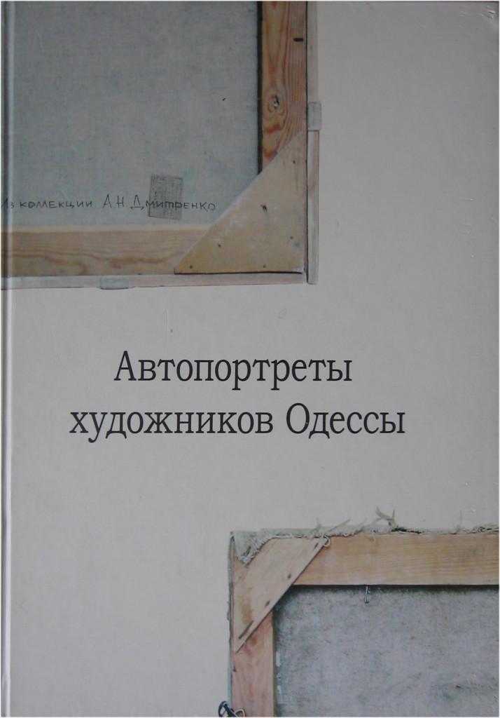 Автопортреты художников Одессы - изображение книги