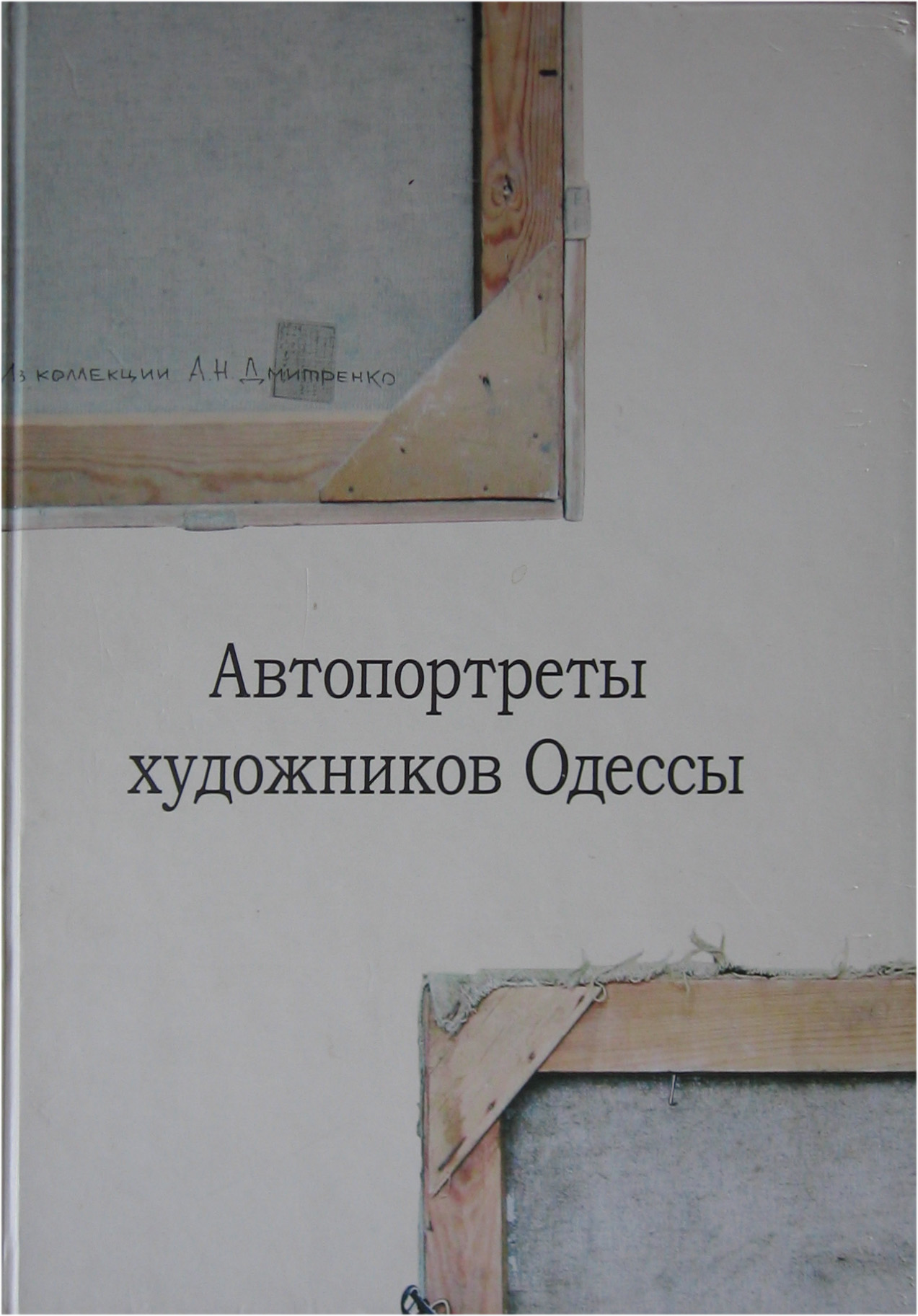 """изображение книги """"Автопортреты художников Одессы"""""""