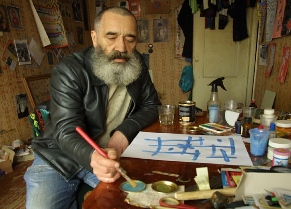 Горбунов Вячеслав в мастерской