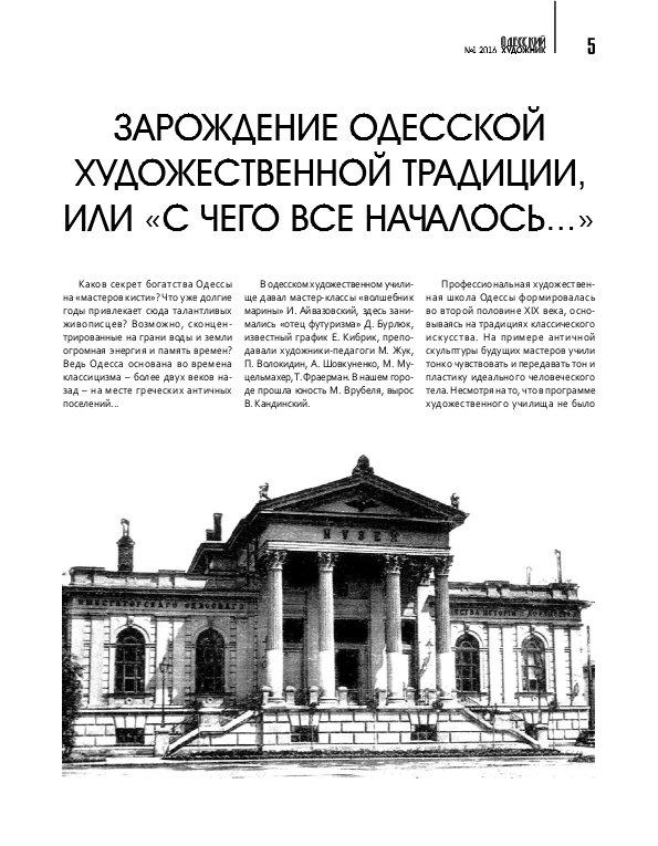 «Одесский художник» Страница из  1-го номера