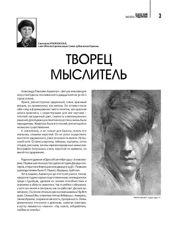 «Одесский художник» Страница из  2-го номера