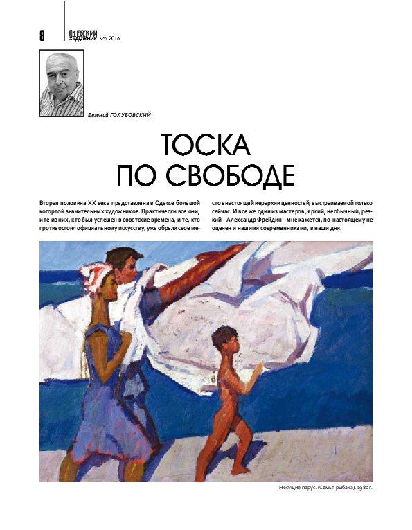 «Одесский художник» Страница из  3-го номера