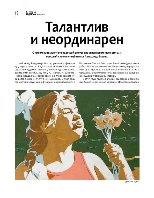 «Одесский художник» Страница из  4-го номера