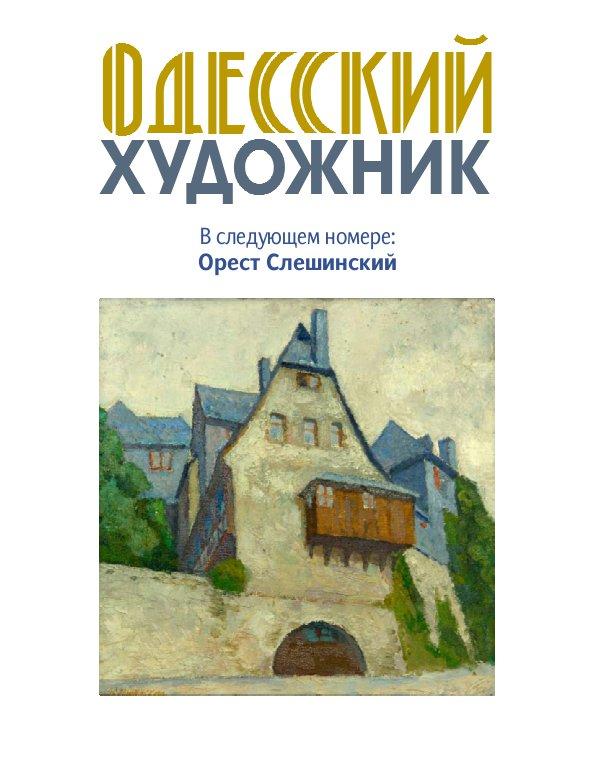 «Одесский художник» анонс из  5-го номера