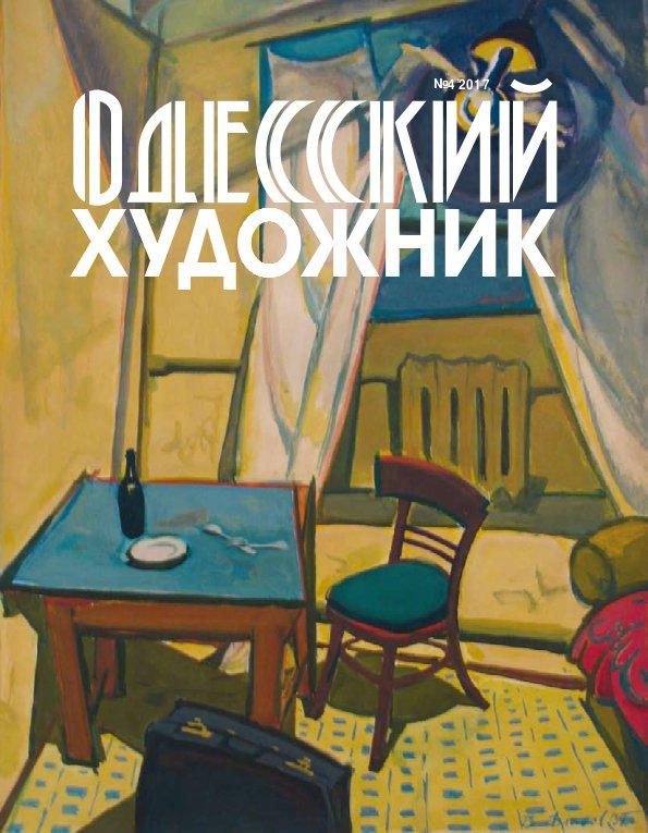 «Одесский художник» 4й номер