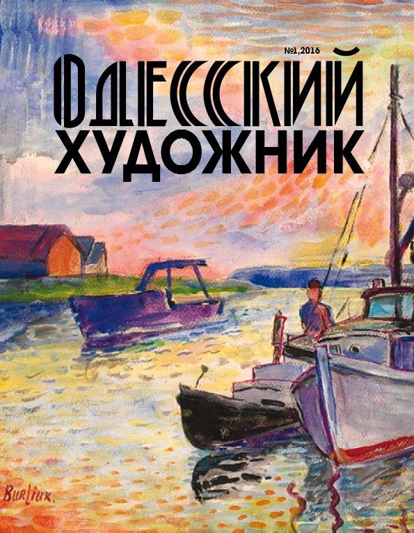 «Одесский художник» - обложка первого номера журнала