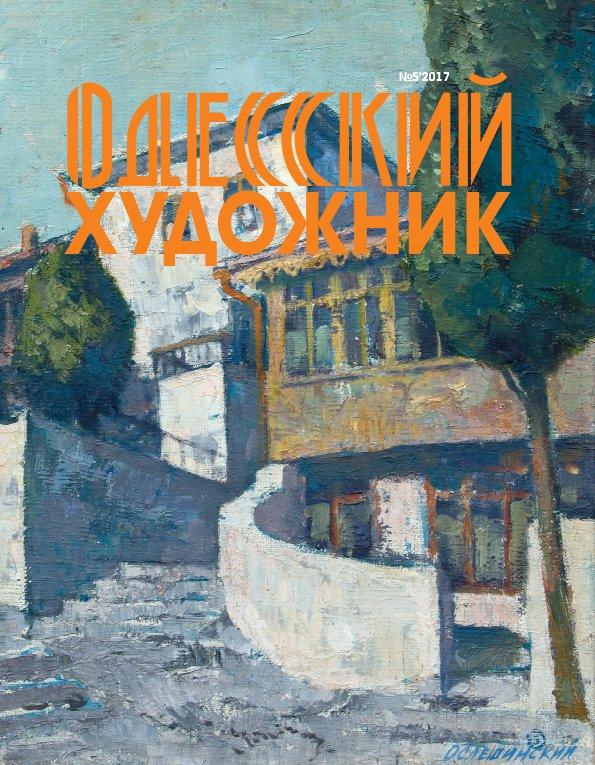 «Одесский художник» 5й номер