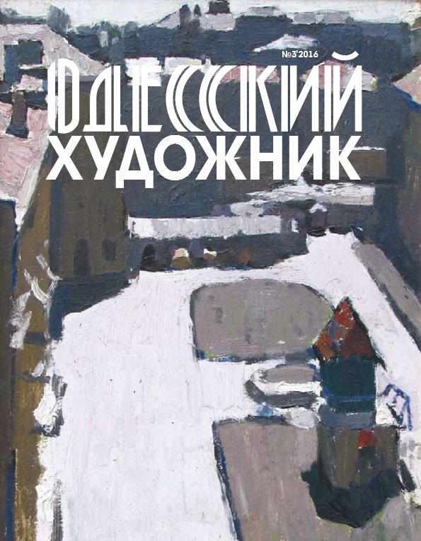 «Одесский художник» - обложка третего номера журнала