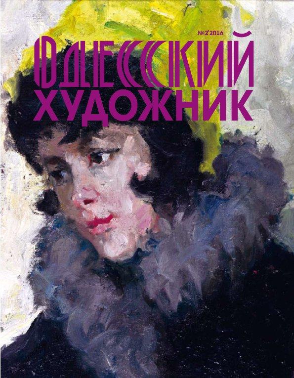 «Одесский художник» 2й номер
